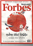 Forbes (Thailand) May 2015
